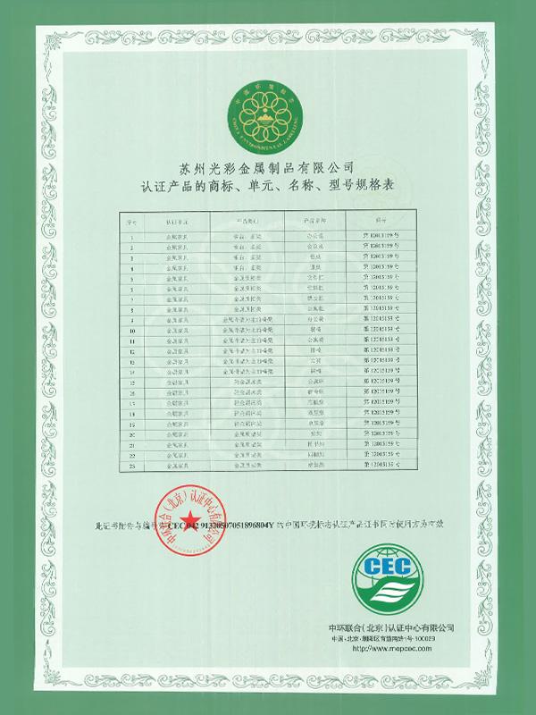 产品认证规格
