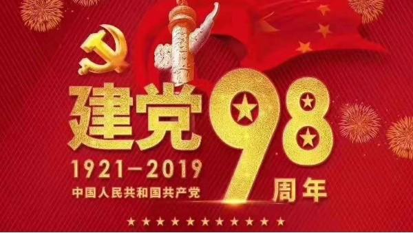 没有共产党就没有新中国,公寓床厂家7.1建党节爱国主义教育
