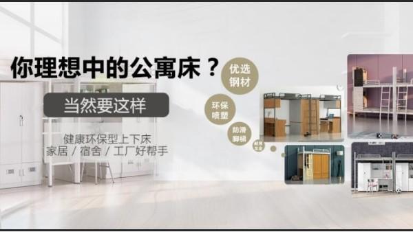 公寓床厂家品牌由实力铸造