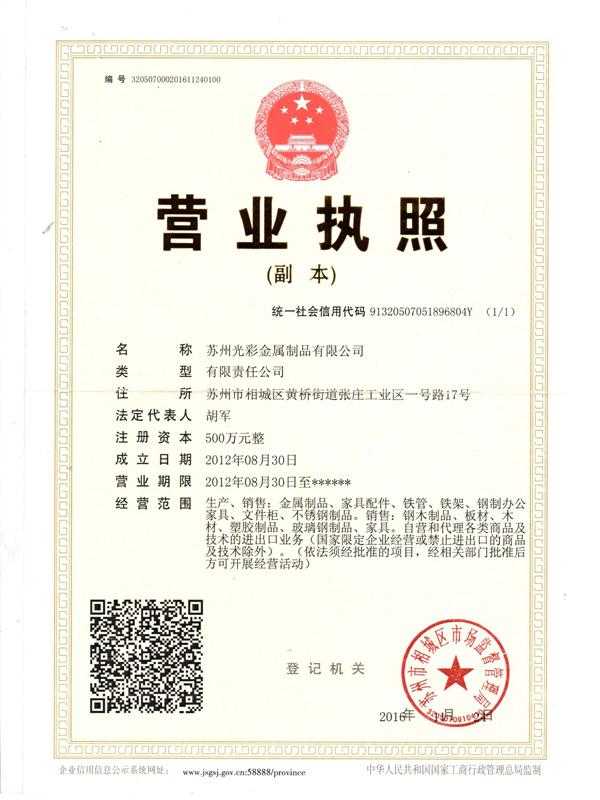 苏州光彩金属制品有限公司