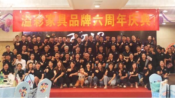 溢彩品牌创立6周年-即苏州光彩家具年中总结大会