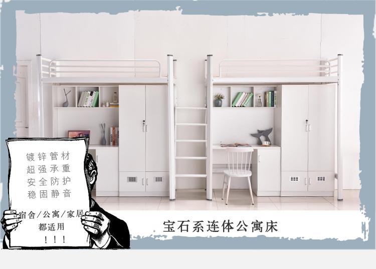 新连体公寓床详情页_01