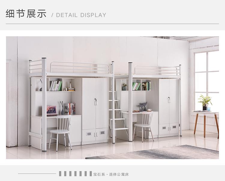 新连体公寓床详情页_03