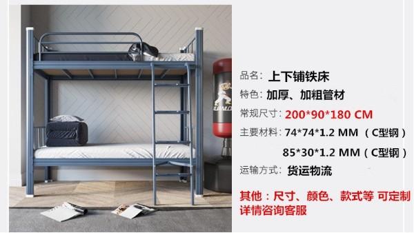 厂家定制学校上下铺床宿舍双层床员工高低铺工人铁架床铁床上下铺